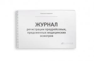 Журнал предрейсовых (предсменных) медосмотров