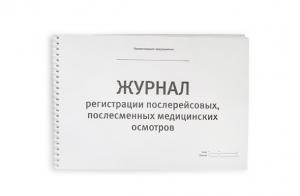 Журнал послерейсовых (послесменных) медосмотров